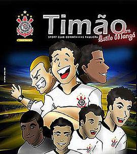 Corinthians lança revista em quadrinhos em Mangá